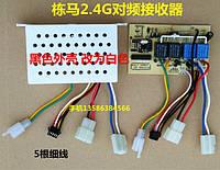 Коммутатор 2,4GHz (Bluetooth) Для детского электромобиля