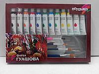 Гуашевые краски в тубах 12 цветов, 12мл.