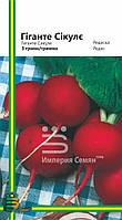 Семена редисаГиганте Сикуле(любительская упаковка)3 гр.