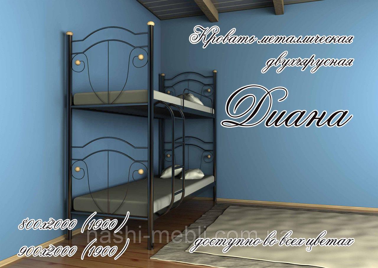 Металеве ліжко двохярусне Діана