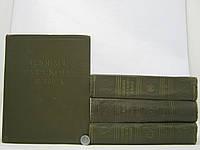 Словарь русского языка. В четырех томах (б/у)., фото 1