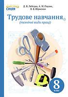 8 клас | Трудове навчання (хлопці). Підручник (новав программа 2016) | Лебедєв