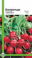 Семена редисаЭсмеральда                                              (любительская упаковка)5 гр.