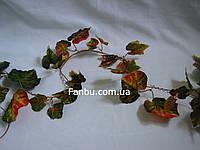 Искусственная лиана из осенних листьев.L-2.7м