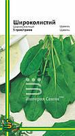 Семена щавляШироколистный(любительская упаковка)5 гр.