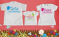 Набор футболок для мамы, папы и малыша Family look