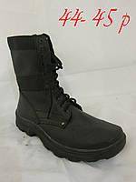 Берцы кожаные военные (армейская обувь) Только 44 и 45 Размеры
