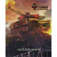 Дневник школьный Tanks Domination TD15-261-1K KITE
