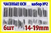 Часовые ушки оси штифты набор №2 6шт 14-19mm часы ремешок браслет