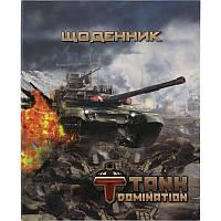 Дневник школьный Tanks Domination TD15-261-2K KITE