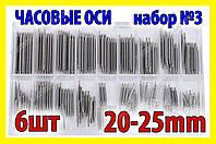 Часовые ушки оси штифты набор №3 6шт 20-25mm часы ремешок браслет