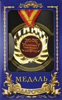 """Медаль """"Золотому пенсионеру"""""""