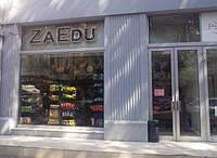 Кассовые боксы в магазин ZaEdu