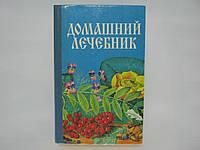 Домашний лечебник: Советы и рецепты народной медицины (б/у).