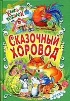 Сказочный хоровод.(Книга подарок). Киев