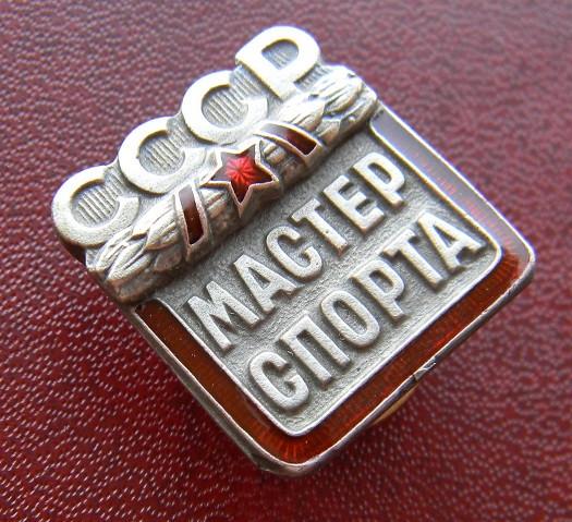 Мастер спорта СССР