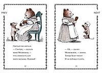 Детская книга Минарик Хоумланд: Медвежонок
