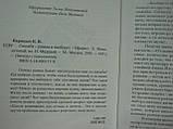 Нарицын Н. Свадьба – развод и наоборот (б/у)., фото 5
