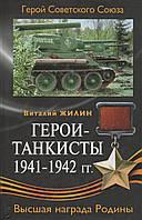 Герои-танкисты 1941-1942 гг. Виталий Жилин