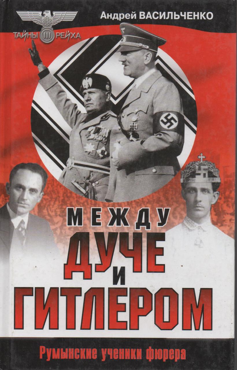 Между Дуче и Гитлером. Андрей Васильченко