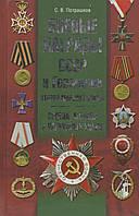 Боевые награды СССР и Германии Второй мировой войны. С. В. Потрашков