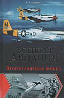 Военная авиация Второй мировой войны. Я. Л. Чумаков
