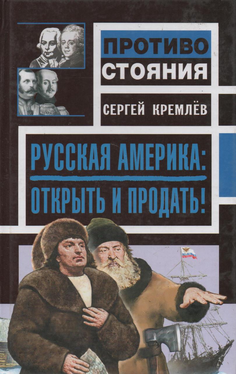 Русская Америка: Открыть и продать. С. Кремлёв