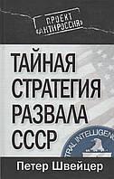 Тайная стратегия развала СССР. Петер Швейцер