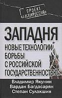 Западня. Новые технологии борьбы с российской государственностью. В. Якунин, В. Багдасарян