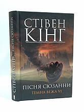 Темна вежа книга 6 Пісня Сюзанни Кінг Книжковий клуб