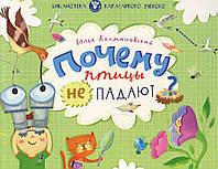 Детская книга Илья Колмановский: Почему птицы не падают?