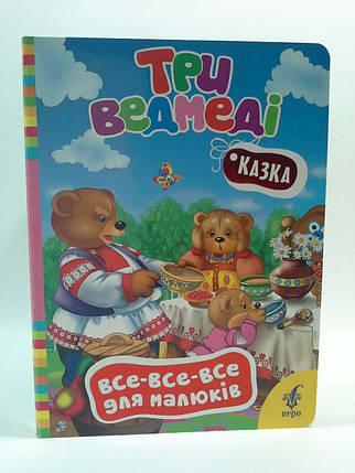 Перо Картон Все все все для малюків Три ведмеді Казка, фото 2