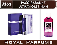 Духи на разлив Royal Parfums  Paco Rabane «Ultraviolet man» (Пако Рабане Ультрафиолет Мен) 35 мл.