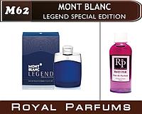 Духи на разлив Royal Parfums  Mont blanc «Legend Special Edition» (Монт бланк Спешл Эдишн) 100 мл.