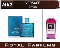Духи на разлив Royal Parfums  Versace Eros (Версаче Эрос)  35 мл.