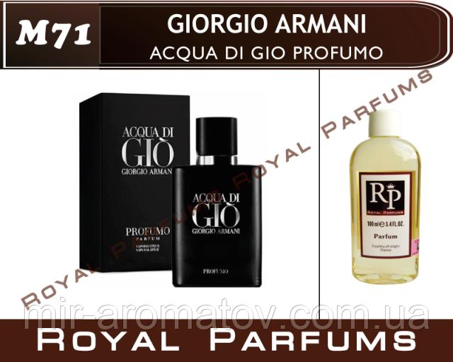 Мужские духи на разлив Royal Parfums  Giorgio Armani «Acqua di Gio Profumo»   №71  100мл  +ПОДАРОК