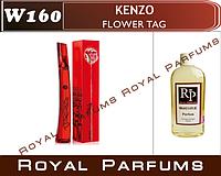 Духи Royal Parfums (рояль парфумс)   Kenzo «Flower Tag» (Кензо Фловер Таг)  №160 35мл