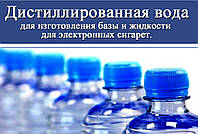 Дистиллированная вода для базы и жидкости  электронных сигарет 100 мл