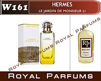 Духи Royal Parfums Hermes «Le Jardin de Monsieur Li» (Гермес Ле Жарден де Месье Ли) 35 мл №161