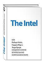Мэлоун М. The Intel: как Роберт Нойс, Гордон Мур и Энди Гроув создали самую влиятельную компанию в мире