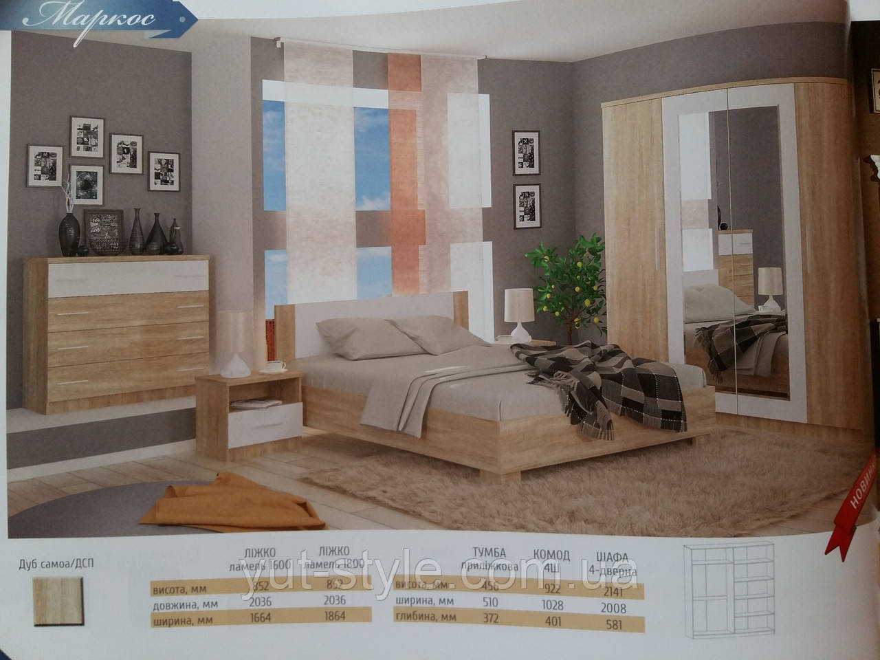 спальня маркос цена 686 грн купить в одессе Promua Id