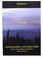 Золотая Книга Путешествий: Места Силы, Обряды, Артефакты, Древнее Знание. Раокриом
