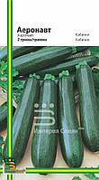 Семена кабачкаАэронавт(любительская упаковка)2гр. (~20 шт.)