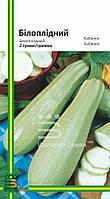 Семена кабачкаБелоплодный(любительская упаковка)2гр. (~20 шт.)