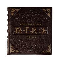 Книга кожаная Искусство войны. Сунь Цзы (М1)