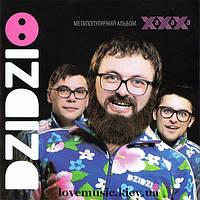 Музичний сд диск DZIDZIO Xa–Xa–Xa (2013) (audio cd)