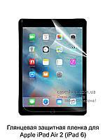 Глянцевая защитная пленка для Apple iPad Air 2 (iPad 6)