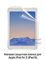 Матовая защитная пленка для Apple iPad Air 2 (iPad 6)
