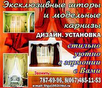 Пошив штор, гардин, изготовление карнизов, оформление помещений, квартир, кабинетов.
