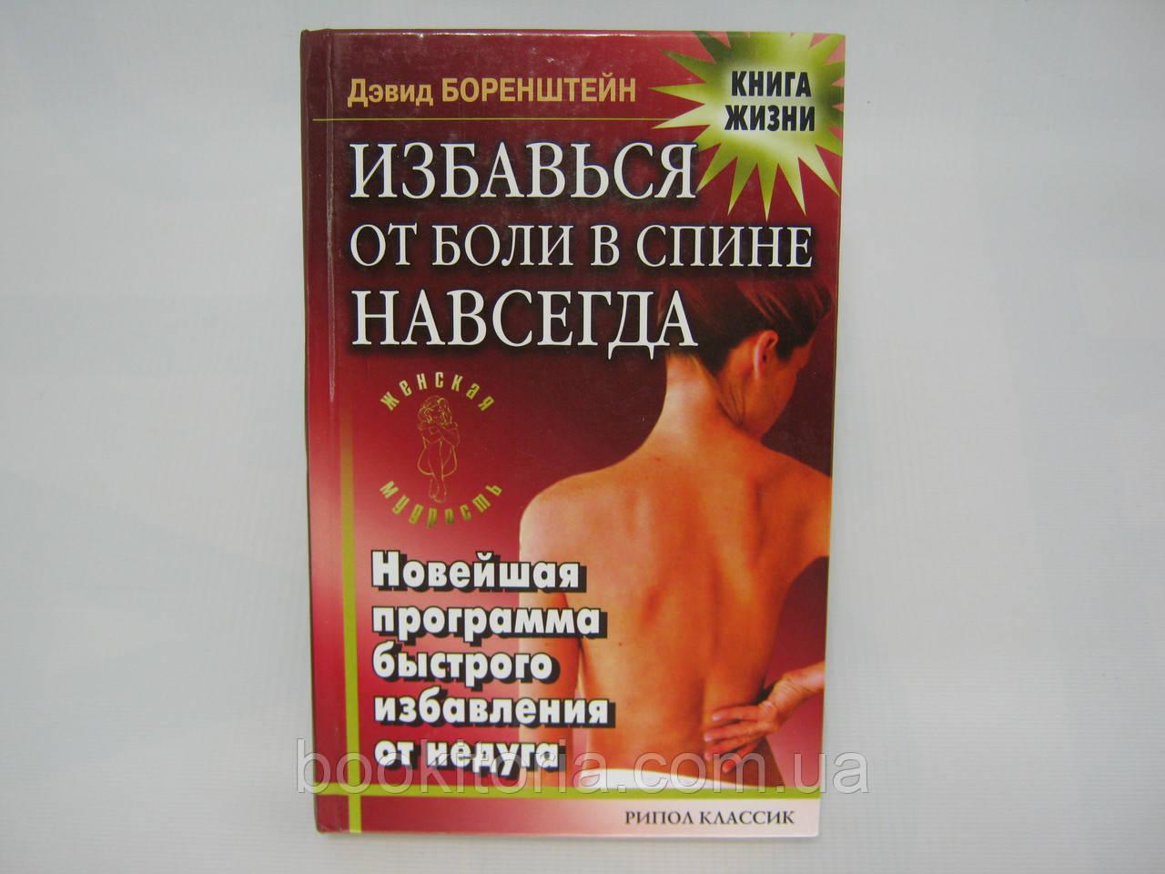 Боренштейн Д. Избавься от боли в спине навсегда. Новейшая программа быстрого избавления (б/у).